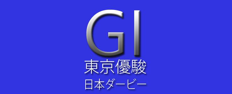 日本ダービー-EC