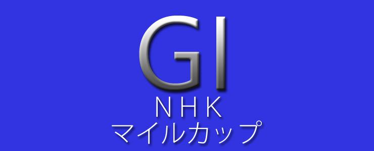 NHKマイルC-EC