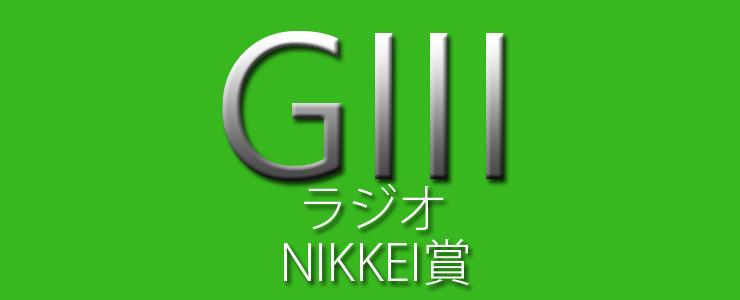 ラジオNIKKEI賞-EC