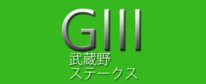 武蔵野S-アイキャッチ