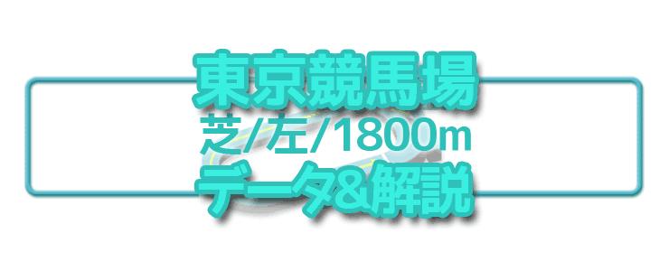 東京芝左1800_アイキャッチ
