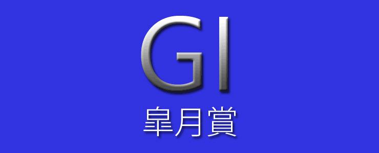 皐月賞-アイキャッチ