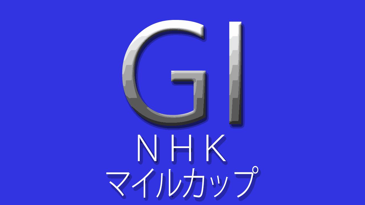 NHKマイルC_アイキャッチ