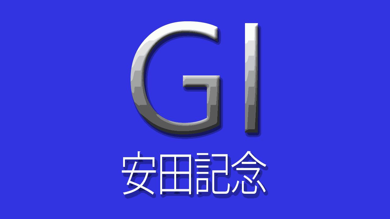 安田記念_アイキャッチ