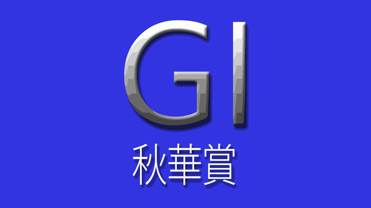 秋華賞_アイキャッチ