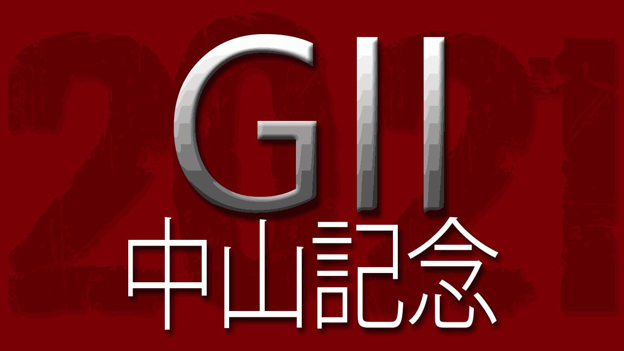 中山記念_iキャッチ