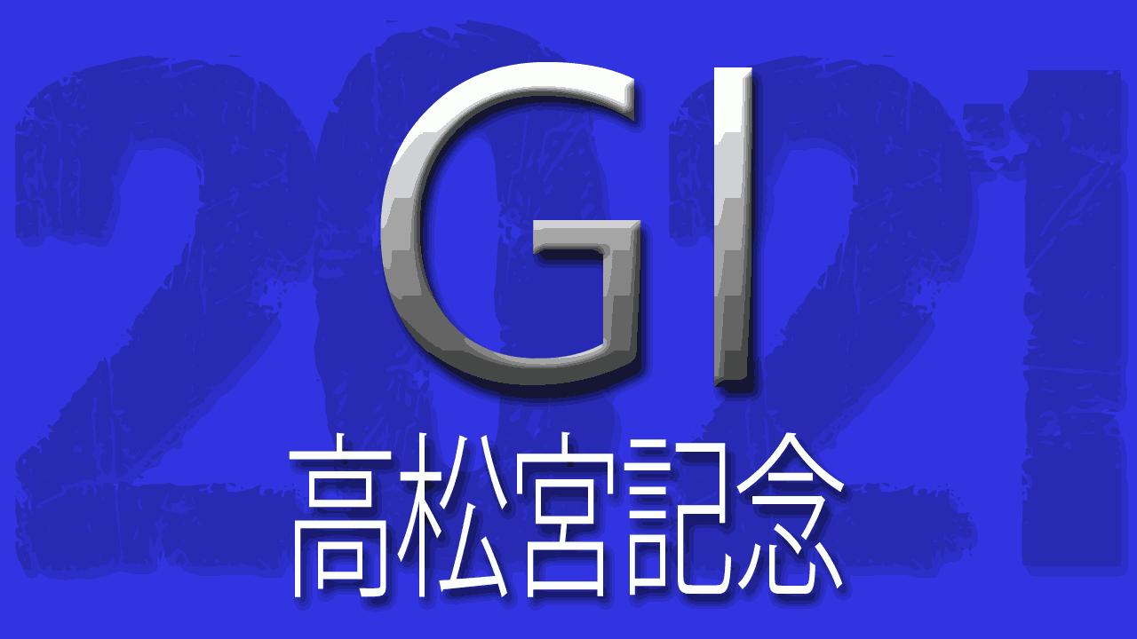 高松宮記念_iキャッチ
