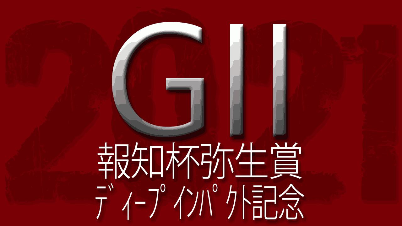 ディープ記念_iキャッチ