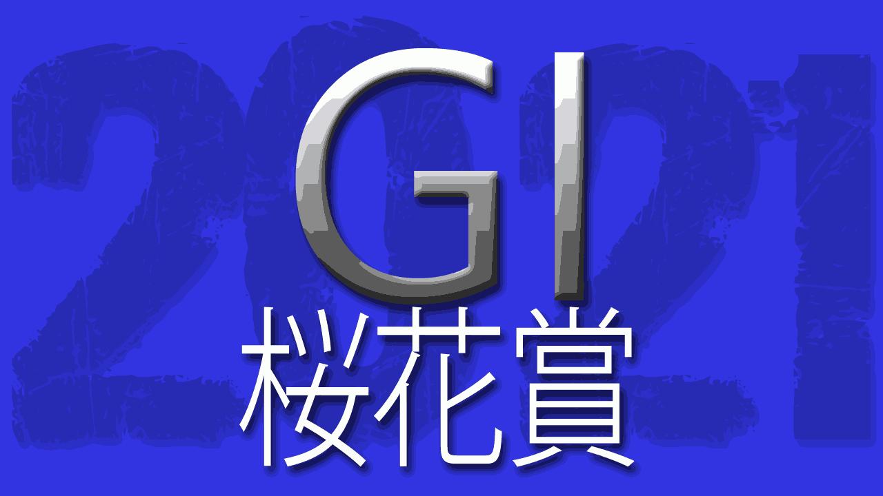 桜花賞_iキャッチ