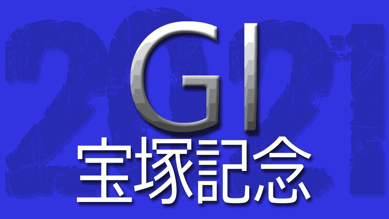宝塚記念2021_iキャッチ