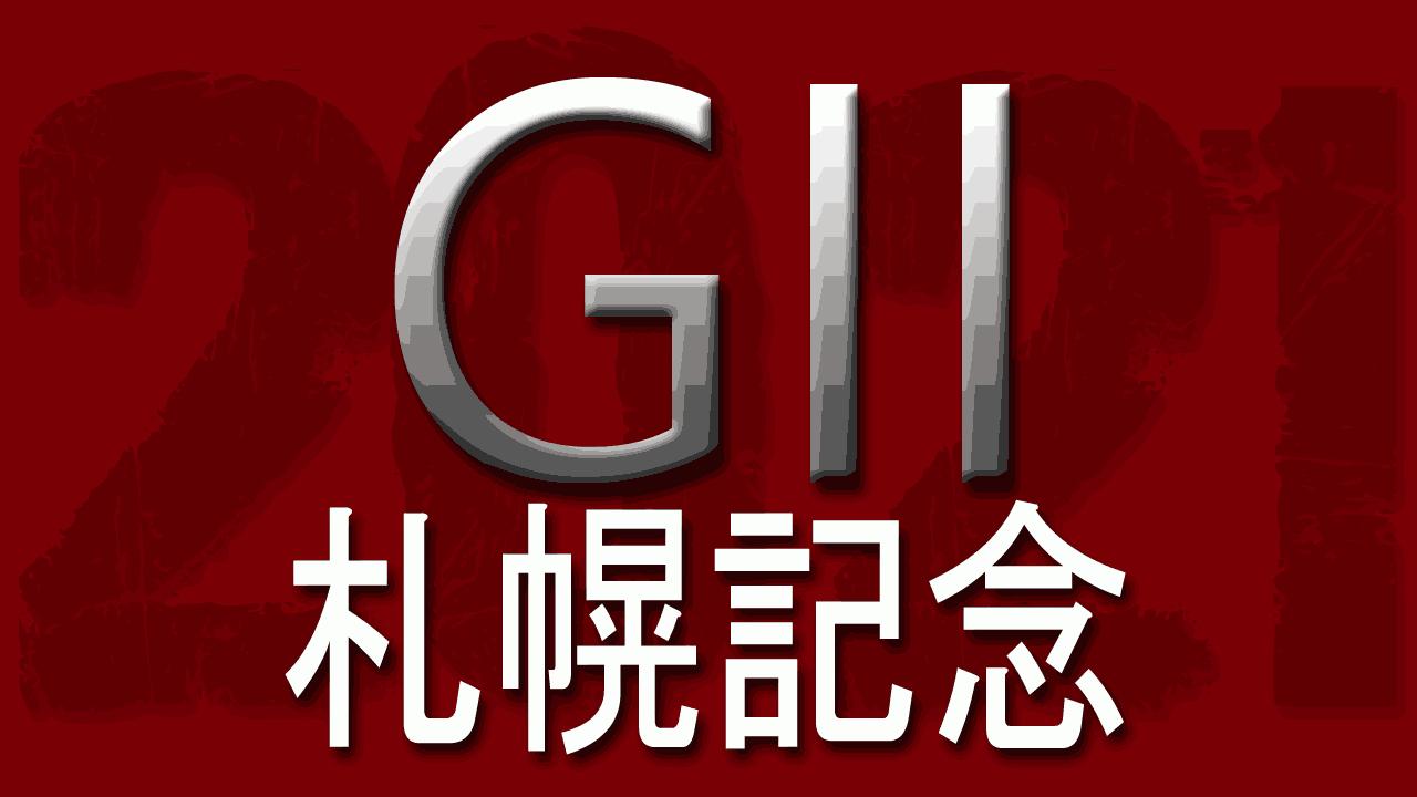 札幌記念_iキャッチ-min